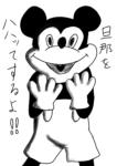 mickymouse1
