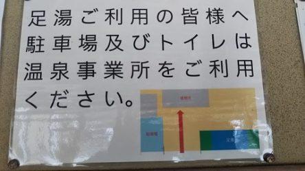 駐車場とトイレの案内図