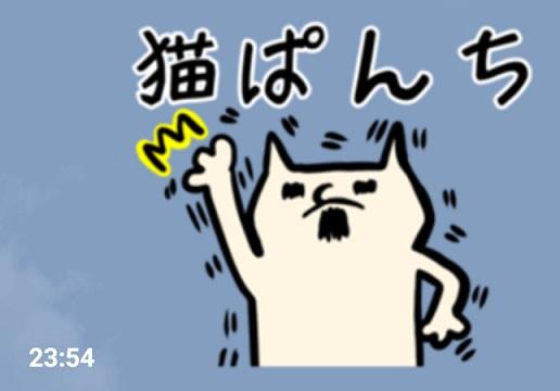 猫ぱんちのスタンプ