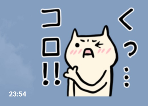 くっ…コロ!!のスタンプ