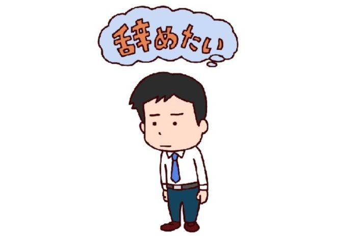 会社を辞めたいと思ったら・・・。退職前にやっておくこと、退職後に必要な手続きは?