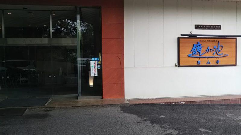 福島県二本松市の温泉【鏡が池 碧山亭(かがみがいけ へきざんてい)】のおすすめポイント!