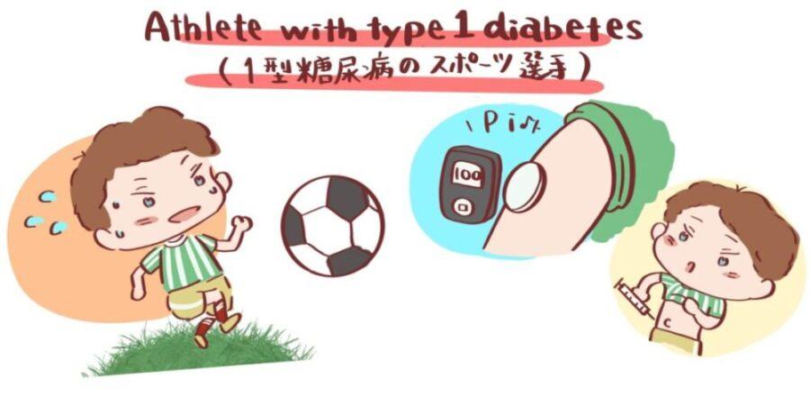 不可能じゃない!1型糖尿病でも世界で活躍しているスポーツ選手|Type 1 diabetic athlete